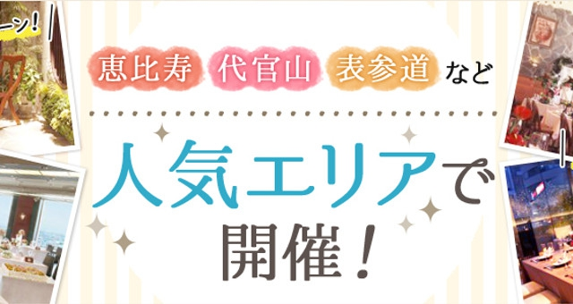 HAPPY SMILE PARTY ( 街コン・恋活・異業種交流・婚活パーティー )-1