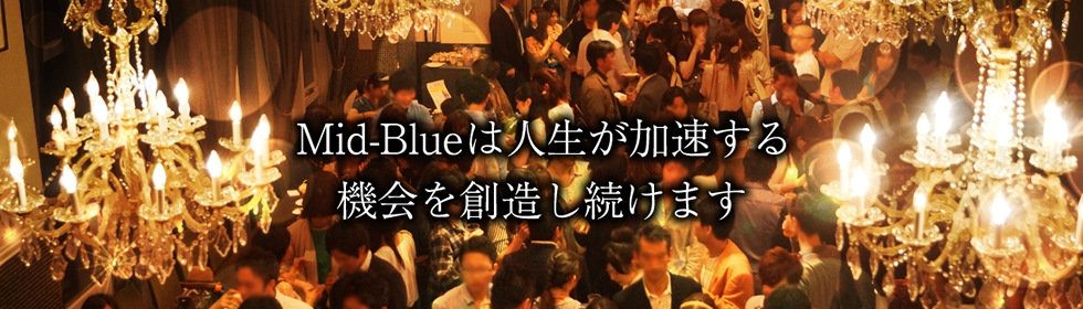 Mid-Blue Party ( 街コン・恋活・異業種交流・婚活パーティー )-3