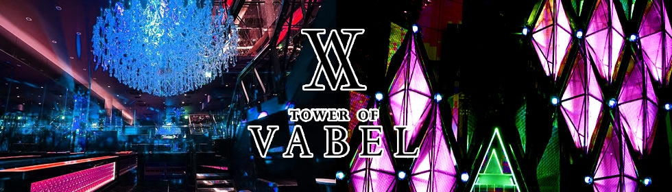 TOWER OF VABEL - タワー・オブ・バベル-1