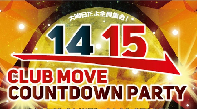 CLUB MOVE 2014 COUNTDOWN PARTY ~大晦日だよ全員集合!~ 2014-12-31(Wed) 21:00
