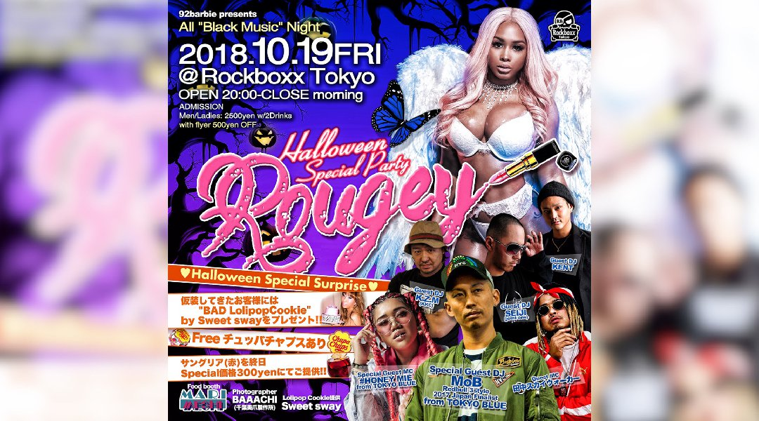 92Barbie®︎ presents                                  【Rougey 〜Halloween Special Party〜】