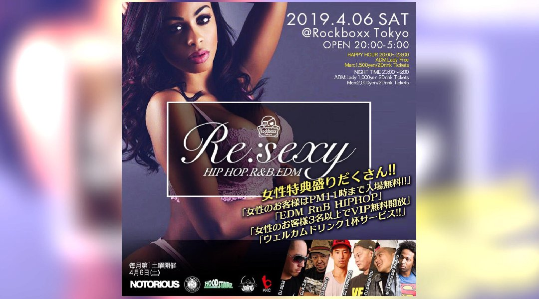 Girls First Party 【Re:Sexy / リゼクシー】Supported by NOTORIOUS/HOODSTARZ/JOINTONE/KKC