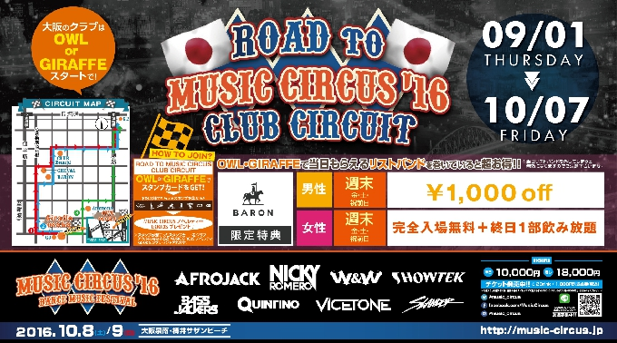 ROAD to MUSIC CIRCUS'16 ~ CLUB CIRCUIT ~
