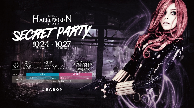 HALLOWEEN SECRET PARTY