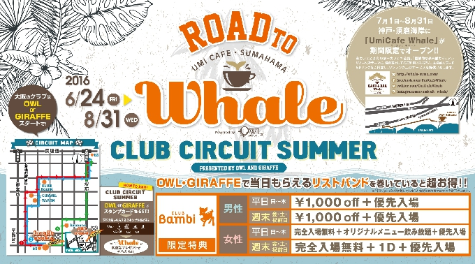 【FRIDAY Bambi】金曜バンビ / ROAD to Whale – Club Circuit Summer