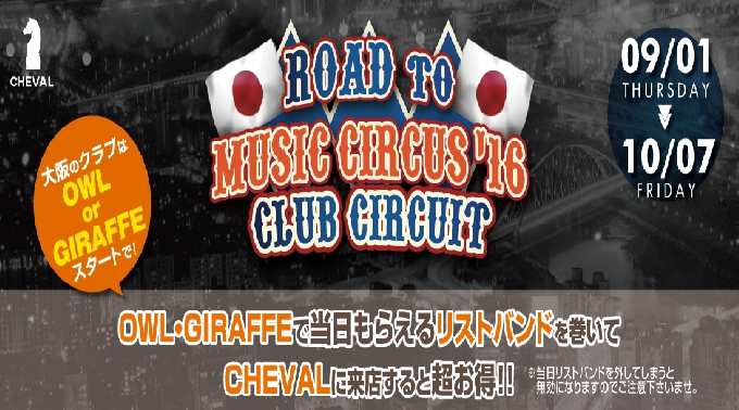 RED 「CALL OF BOOTY」 / ROAD to MUSIC CIRCUS'16 ~ CLUB CIRCUIT ~