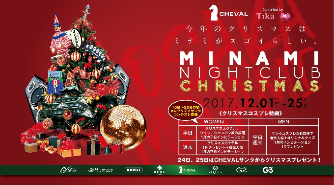 MINAMI NIGHTCLUB CHRISTMAS / RED 「VIP PARTY」