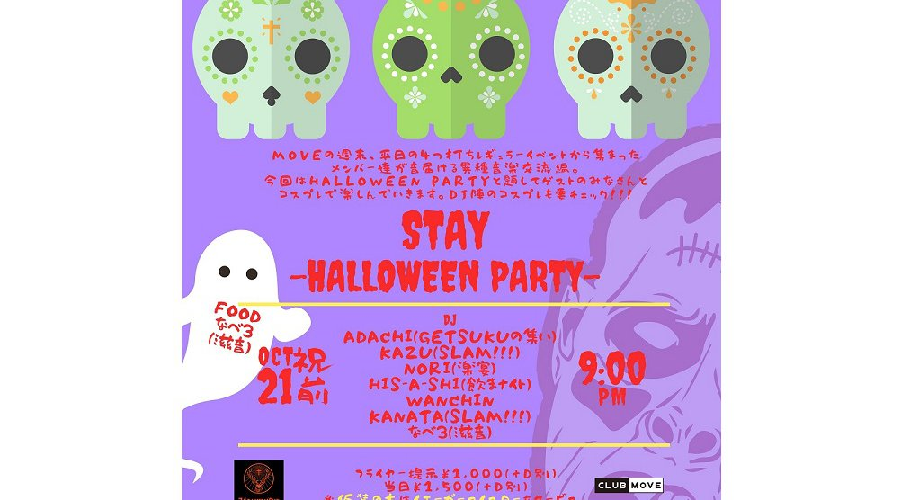 STAY -HALLOWEEN PARTY-