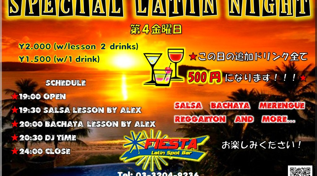 12/28(金)SPECIAL LATIN NIGHT