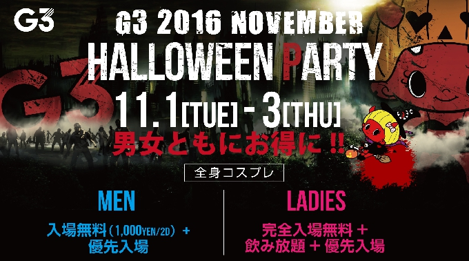 木曜【 BEAST 】 / HALLOWEEN PARTY 2016