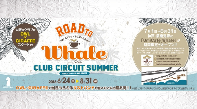 BLUE 「:Difusion」 / ROAD to Whale – Club Circuit Summer