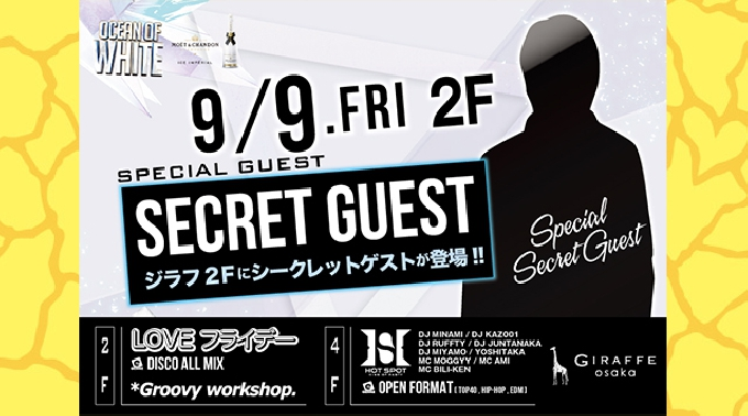 2F LOVEフライデー / SPECIAL GUEST : SECRET GUEST