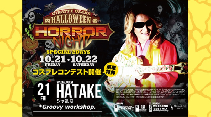 2F WEEKEND BEST MIX / SPECIAL GUEST : HATAKE (シャ乱Q)