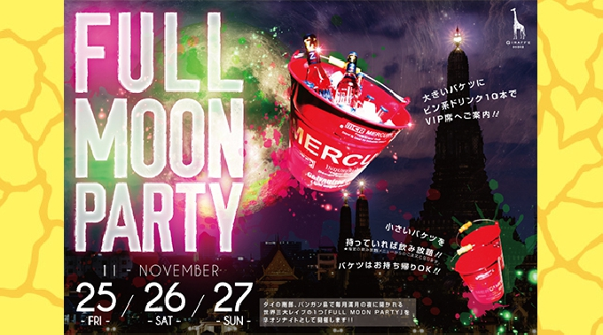2F Spicy! / FULL MOON PARTY