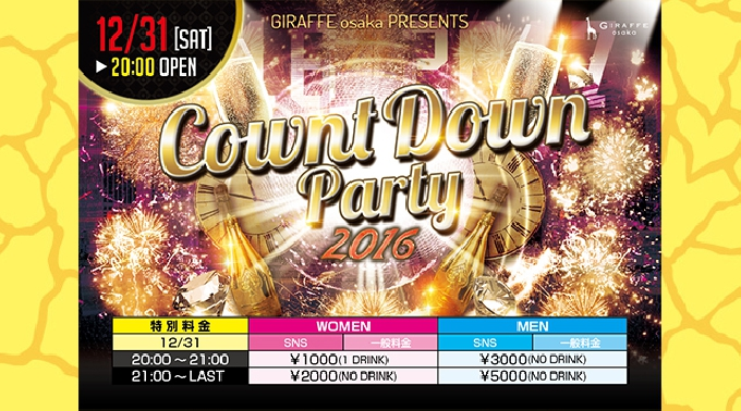 2F WEEKEND BEST MIX / Count Down Party 2016