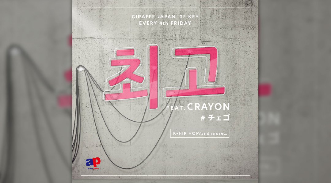 K-POP NIGHT #チェゴ 최고 feat.CRAYON / 3F KEY