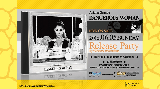 Spicy! / Ariana Grande(アリアナ・グランデ) – Dangerous Woman Release Party