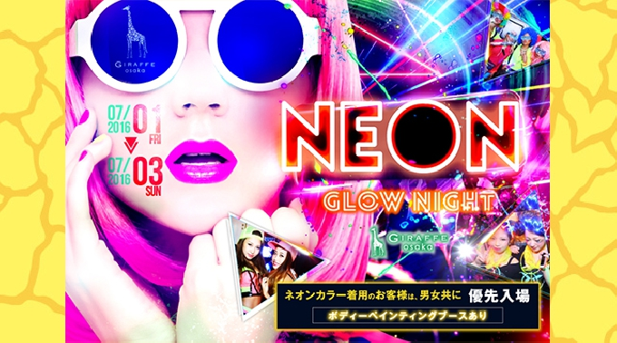 2F Spicy! / NEON GLOW NIGHT