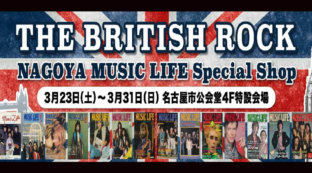 名古屋市公会堂リニューアルオープン記念 THE BRITISH ROCK MUSIC LIFE Special Shop Produced by PGS