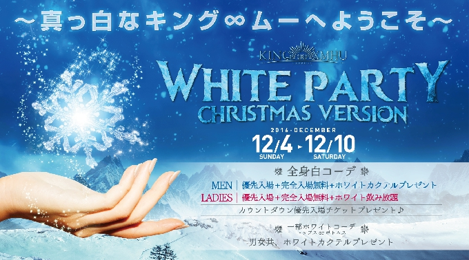 ORINPIA / WHITE PARTY CHRISTMAS VERSION