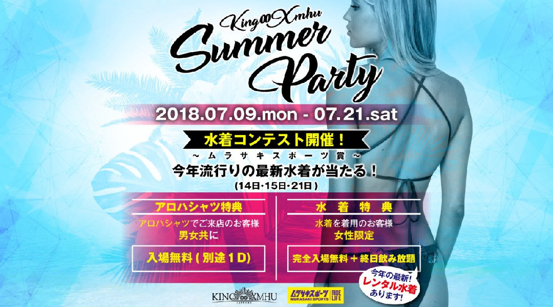 KING XMHU SUMMER PARTY