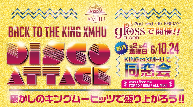 DISCO ATTACK – BACK TO THE KING XMHU