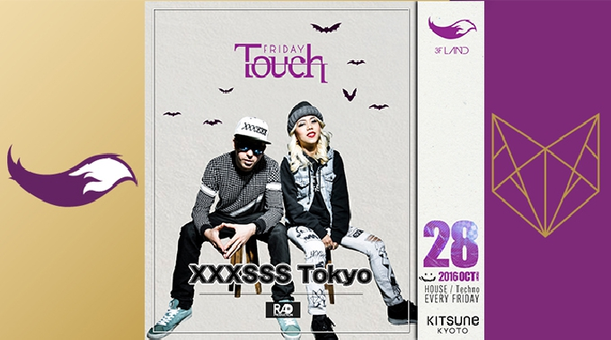[LAND] Touch / SPECIAL GUEST : XXXSSS Tokyo