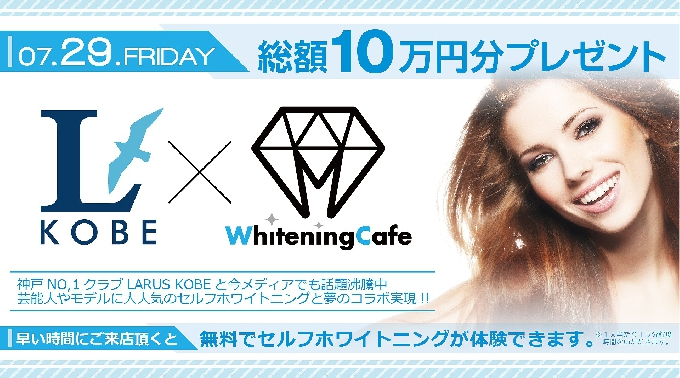 LARUS×Whitening Cafe