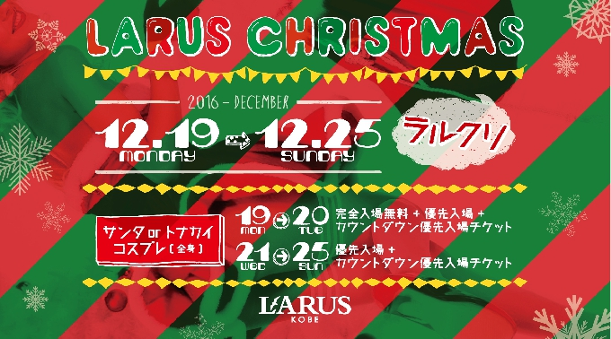 HOME / LARUS CHRISTMAS – ラルクリ -