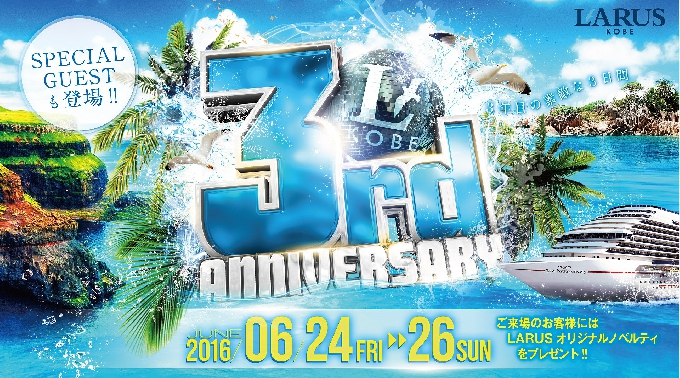 SYNC / LARUS KOBE 3rd Anniversary / SPECIAL GUEST: DJ HAL