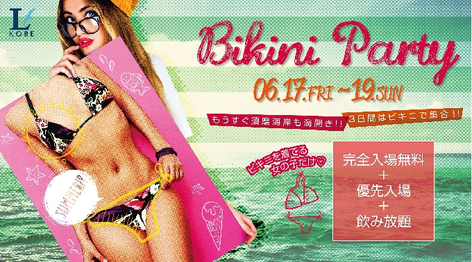 HOME / BIKINI PARTY