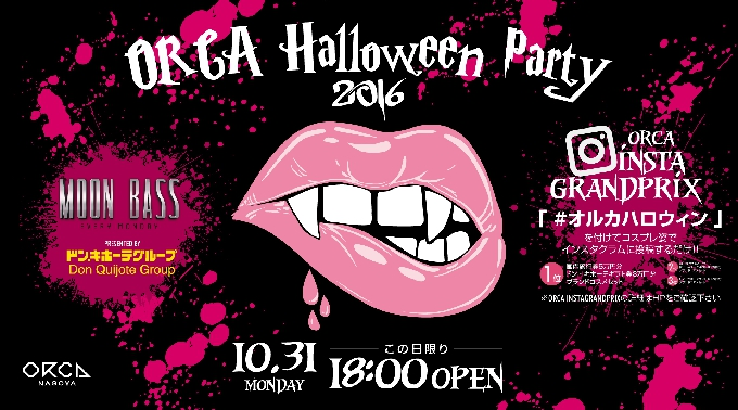 『 MOON BASS 』 / ORCA HALLOWEEN PARTY 2016