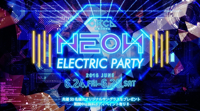 『 SATURDAY NIGHT GALAXXY 』 NEON ELECTRIC PARTY