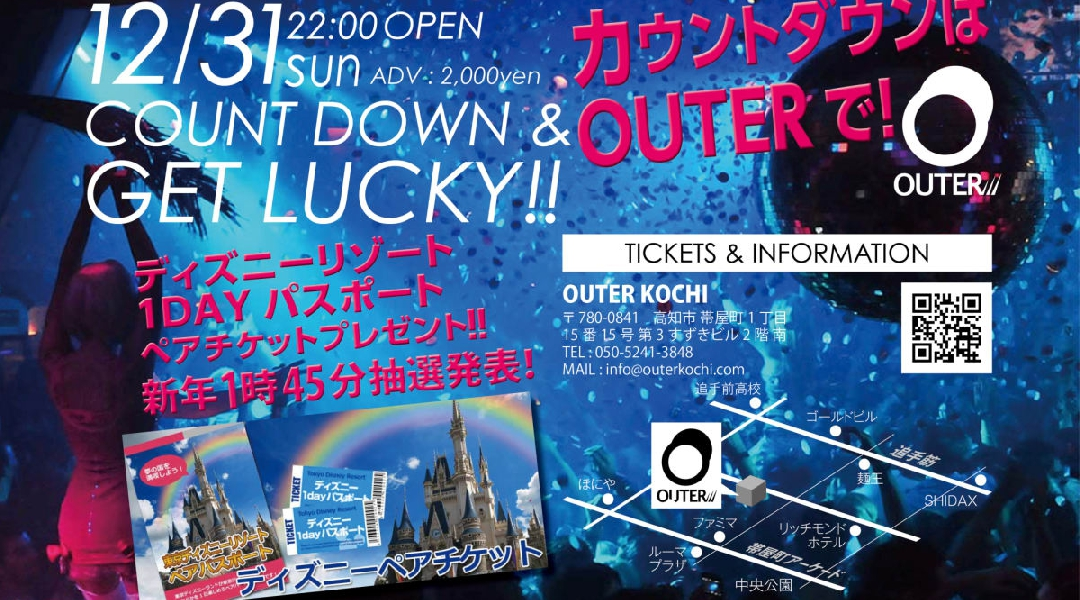 2017.12.31(sun)OUTER COUNT DOWN PARTY!