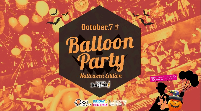 【 FRIDAY BEST MIX / MUST 】 Balloon Party-Halloween Edition