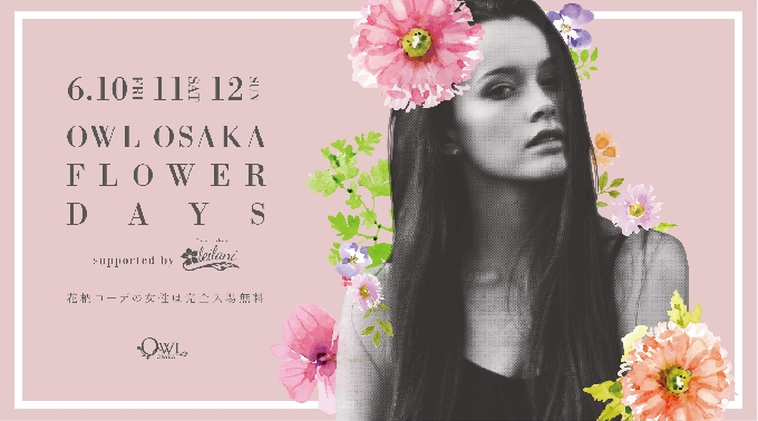 【FIESTA】  OWL OSAKA FLOWER DAYS
