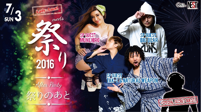 【LADY 2 LOVE】 / LADY2LOVE meets 祭り2016 After Party「祭りのあと」