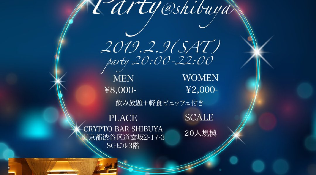 2月9日(土)【渋谷】『SHIBUYA LUXURY PARTY』