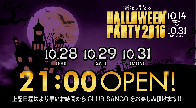 FEVER / HALLOWEEN PARTY 2016