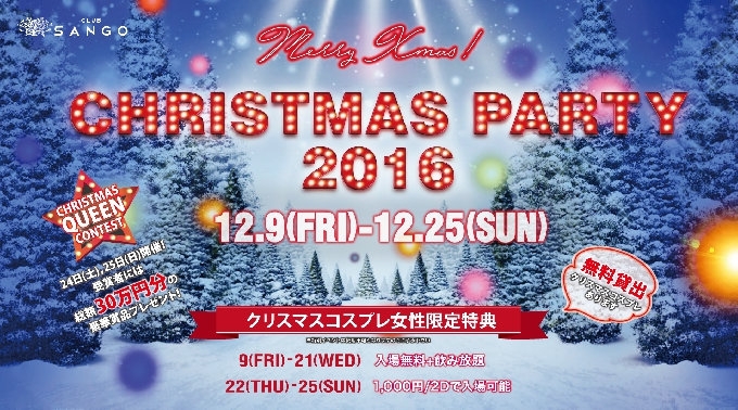 SUNDAY SANGO / CHRISTMAS PARTY 2016
