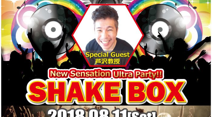 【町田】SHAKE BOX【Ultra All MIX】