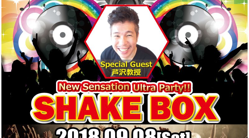 【町田】 SHAKE BOX【Ultra All Mix】