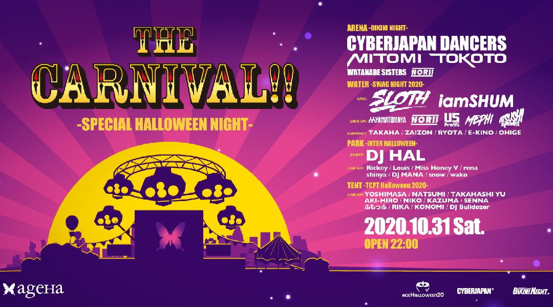 THE CARNIVAL!! -SPECIAL HALLOWEEN NIGHT-