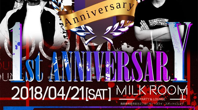 MILK ROOM 1st ANNIVERSARY