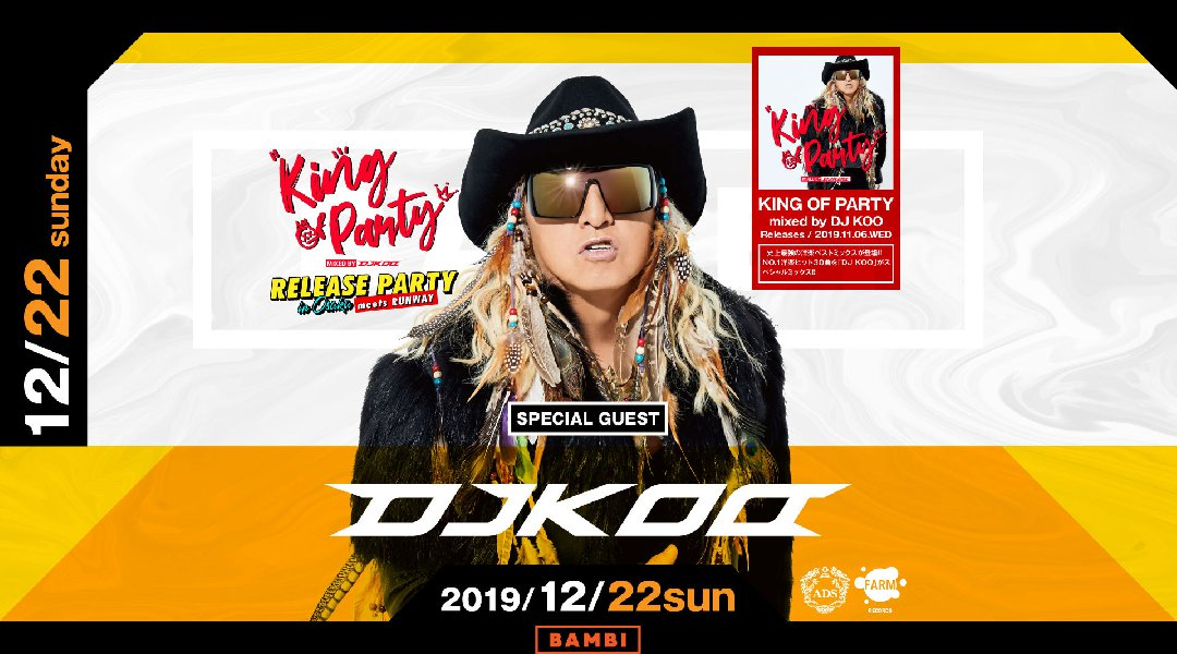 【BAMBI : 12/22 日曜日】今夜はKING OF PARTY Relaease Party in OSAKA meets RUNWAY 開催!SPゲストに【DJ KOO】登場★クーポンでお得