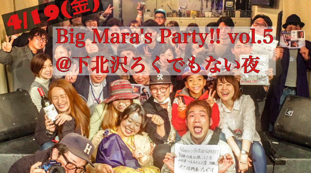 Big Mara's Party!!vol.5