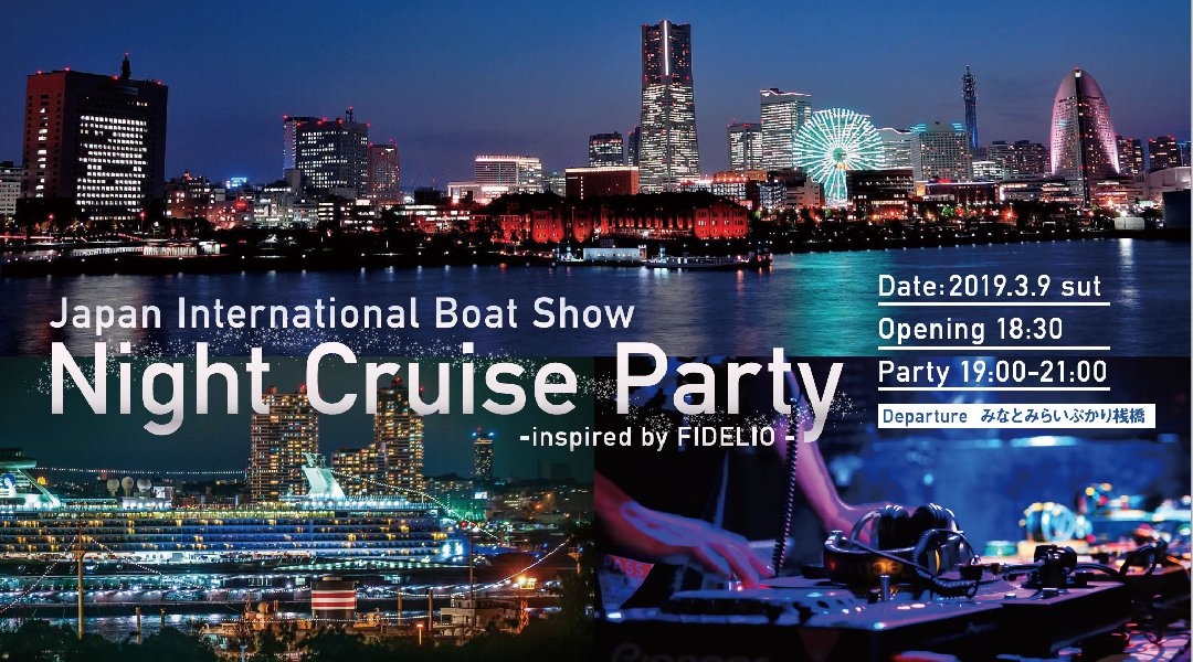 【豪華船上パーティー】横浜ナイトクルージング - Japan International Boat Show Night Cruise Party -inspired by FIDELIO -