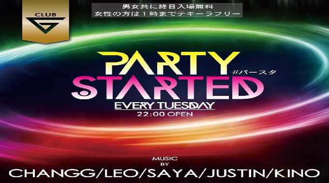 9.27.Tue【Party Started】毎週火曜日 - Every Tuesday