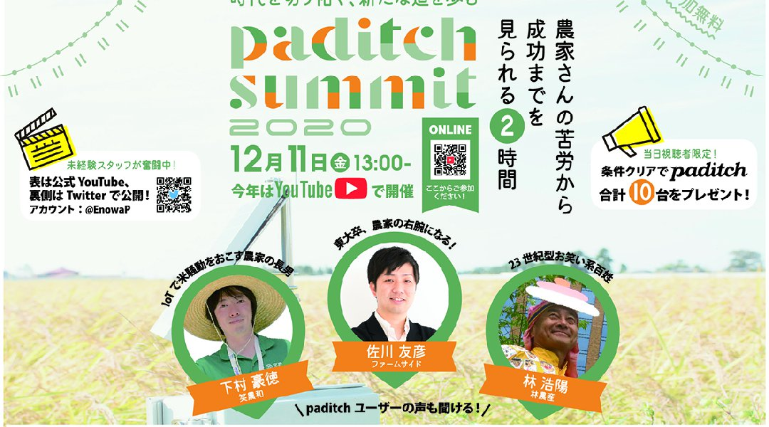 paditch summit 2020 online