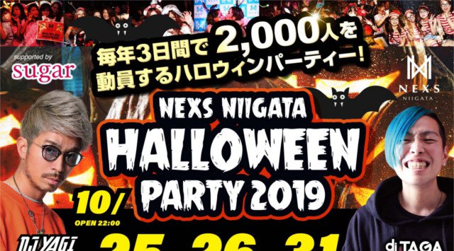 【NEXS NIIGATA:10/25】今夜は『HALLOWEEN PARTY 2019』supported by sugar★新潟県最大級ハロウィンパーティー!総額30万の仮装コンテスト開催★